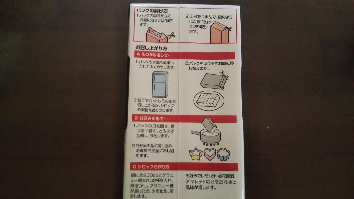 f:id:tabitogurume:20200802190857j:plain