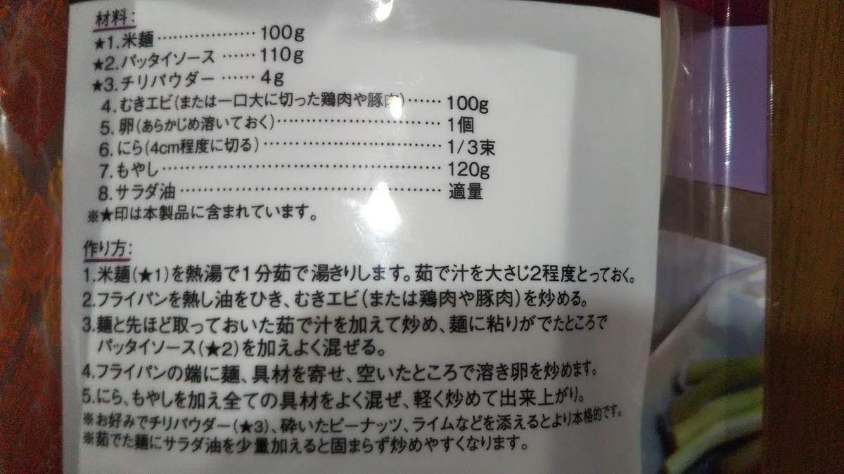 f:id:tabitogurume:20200920122914j:plain
