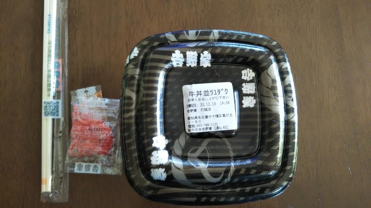 f:id:tabitogurume:20201219155714j:plain