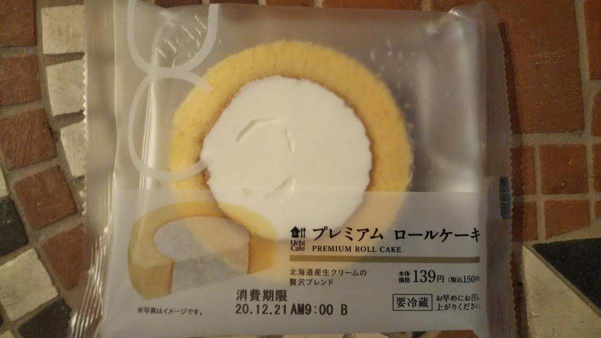 f:id:tabitogurume:20210101154415j:plain