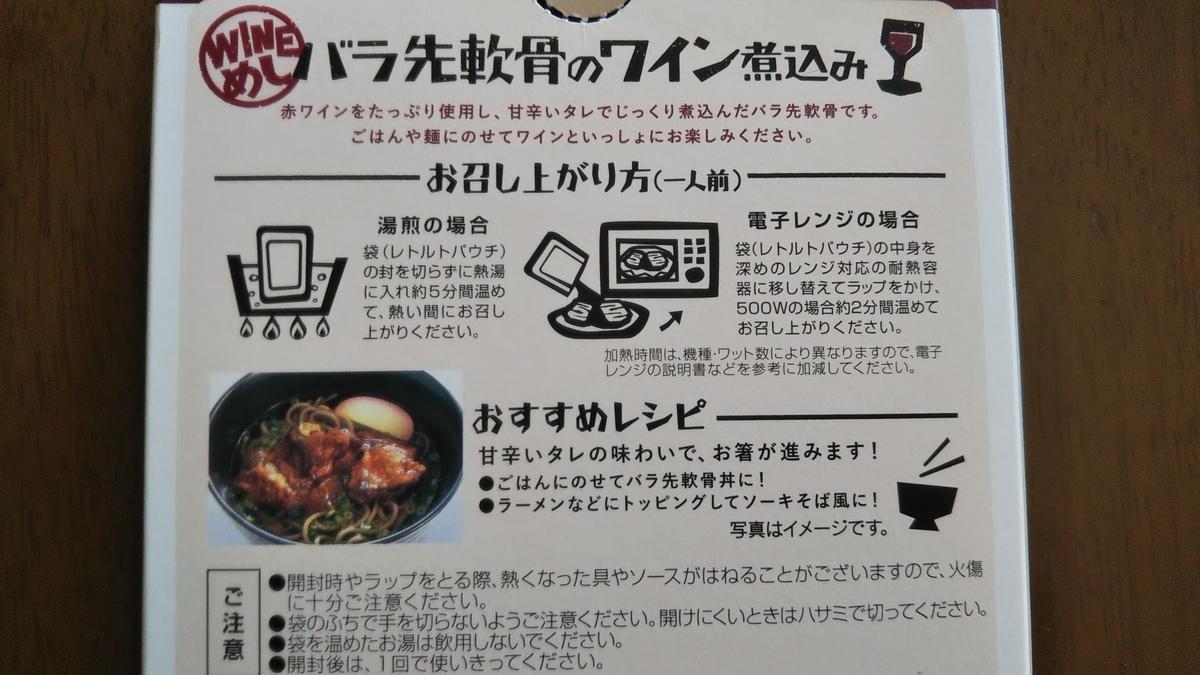 f:id:tabitogurume:20210315090219j:plain