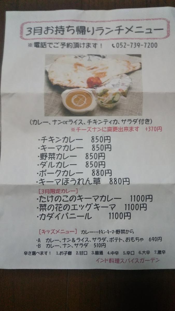 f:id:tabitogurume:20210328144823j:plain
