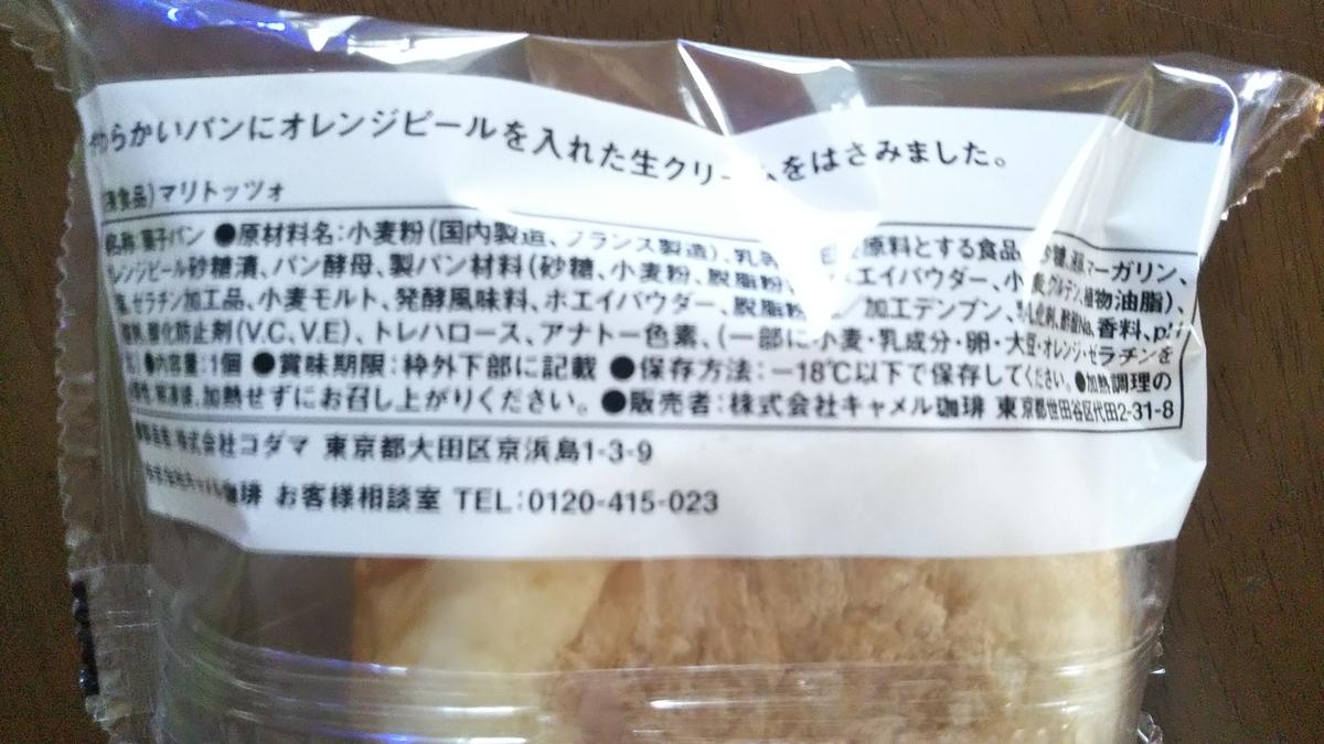 f:id:tabitogurume:20210709103601j:plain