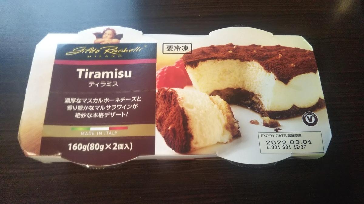 f:id:tabitogurume:20210711164556j:plain