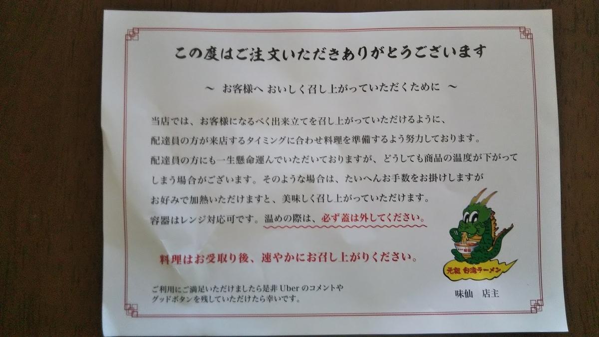 f:id:tabitogurume:20210904165914j:plain