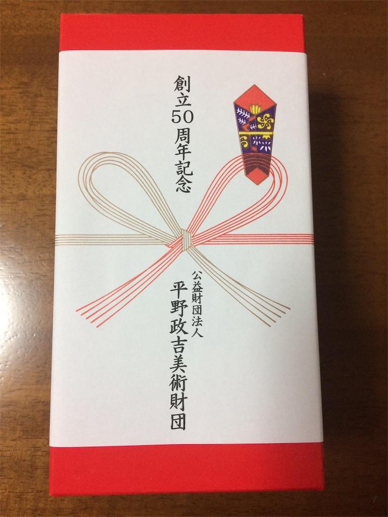 f:id:tabitonichijyo:20170919230608j:image