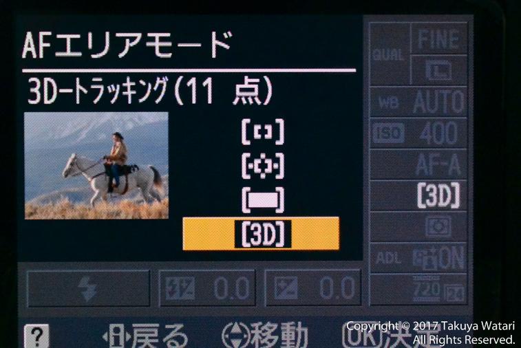 3D‐トラッキング(11点)