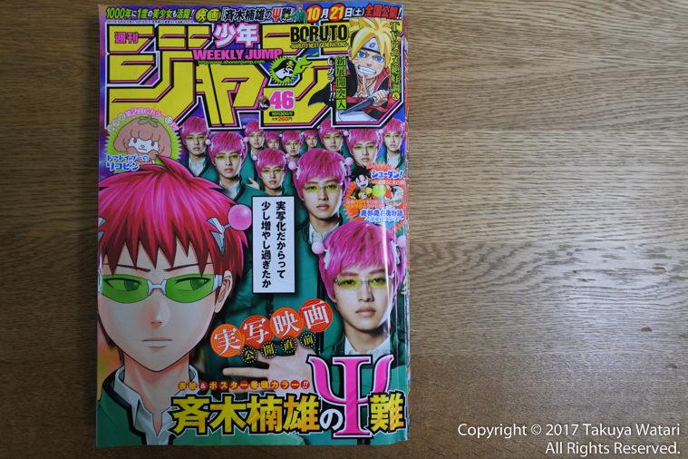 2017年10月16日発売の週刊少年ジャンプ