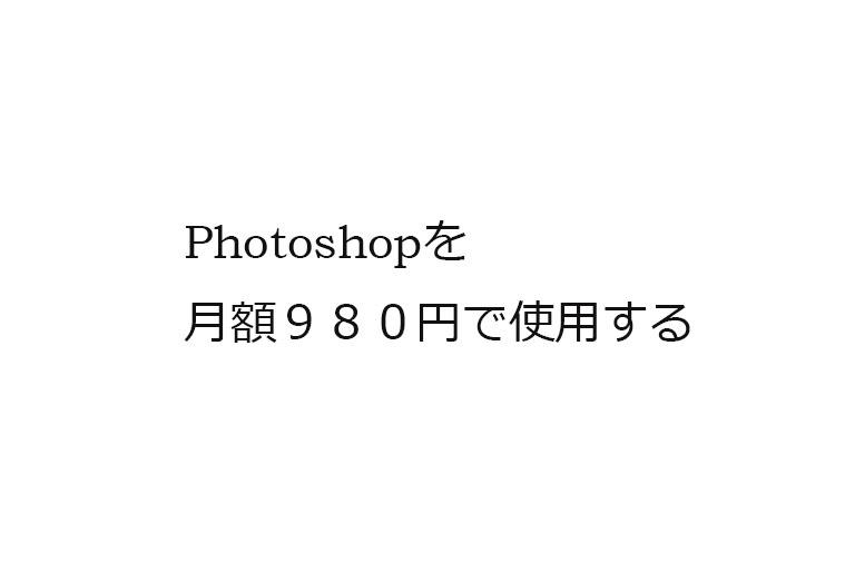 Photosopを月額980円で使用する