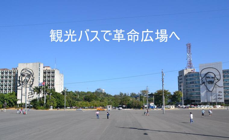 観光バスで革命日広場へと書かれた写真