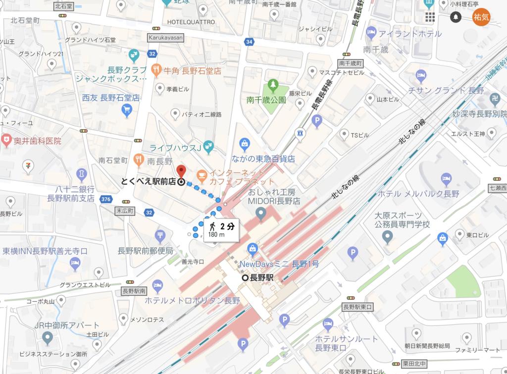 f:id:tabitsu:20171210233504p:plain