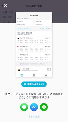 f:id:tabitsu:20171216100004p:plain