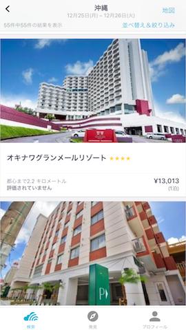 f:id:tabitsu:20171216101104p:plain