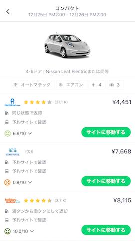 f:id:tabitsu:20171216101729p:plain