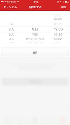 f:id:tabitsu:20171216184331p:plain