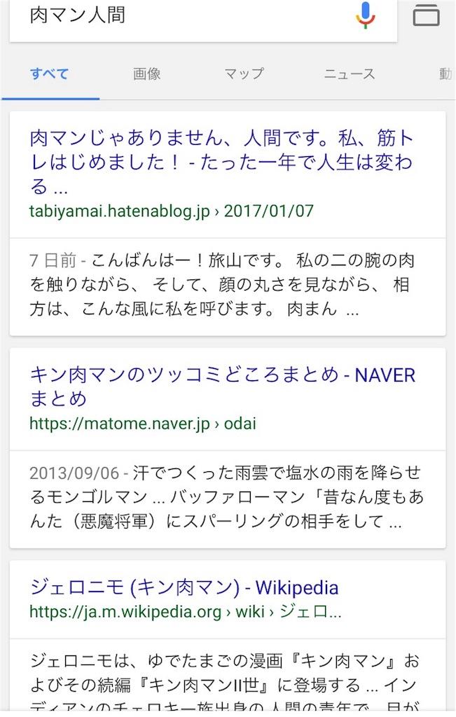 f:id:tabiyamai:20170114110303j:image