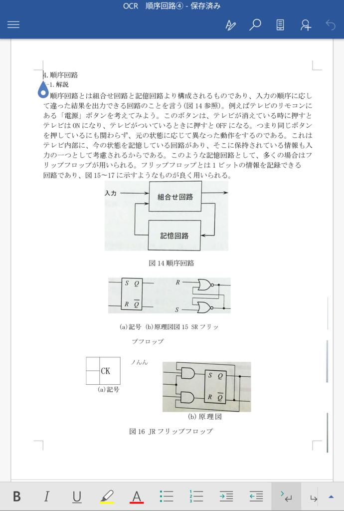 f:id:tablet8:20170516153207p:plain