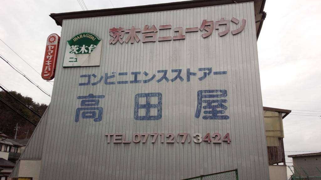 f:id:tabunsakatsu:20170302015236j:plain