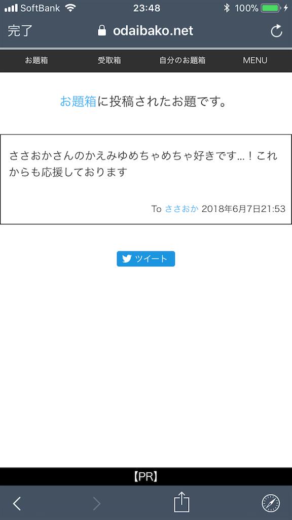 f:id:tabunsuguakiru:20180607234850p:image