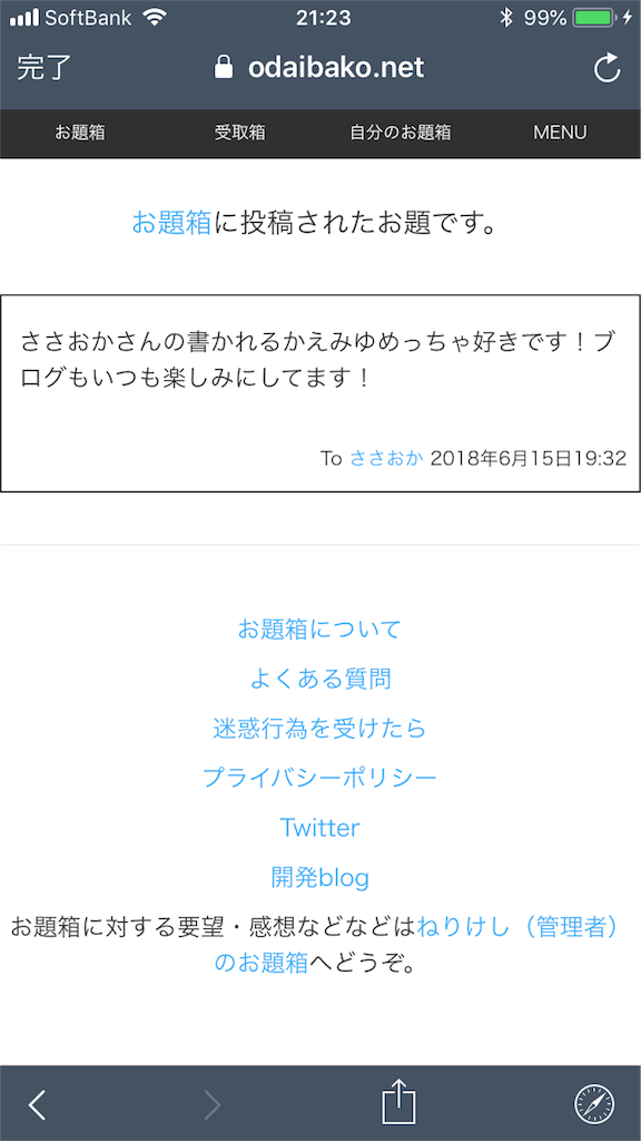 f:id:tabunsuguakiru:20180615231823p:image