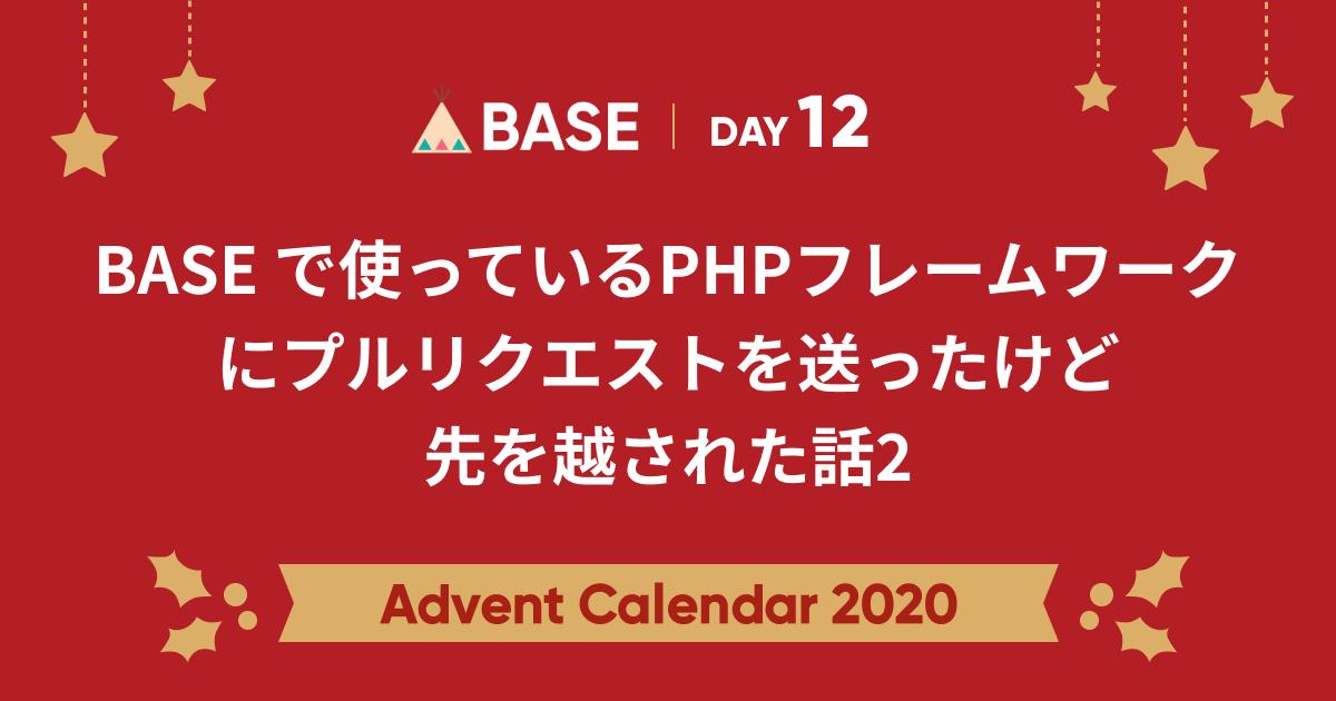 タイトル:BASE で使っているPHPフレームワークにプルリクエストを送ったけど、先を越された話2