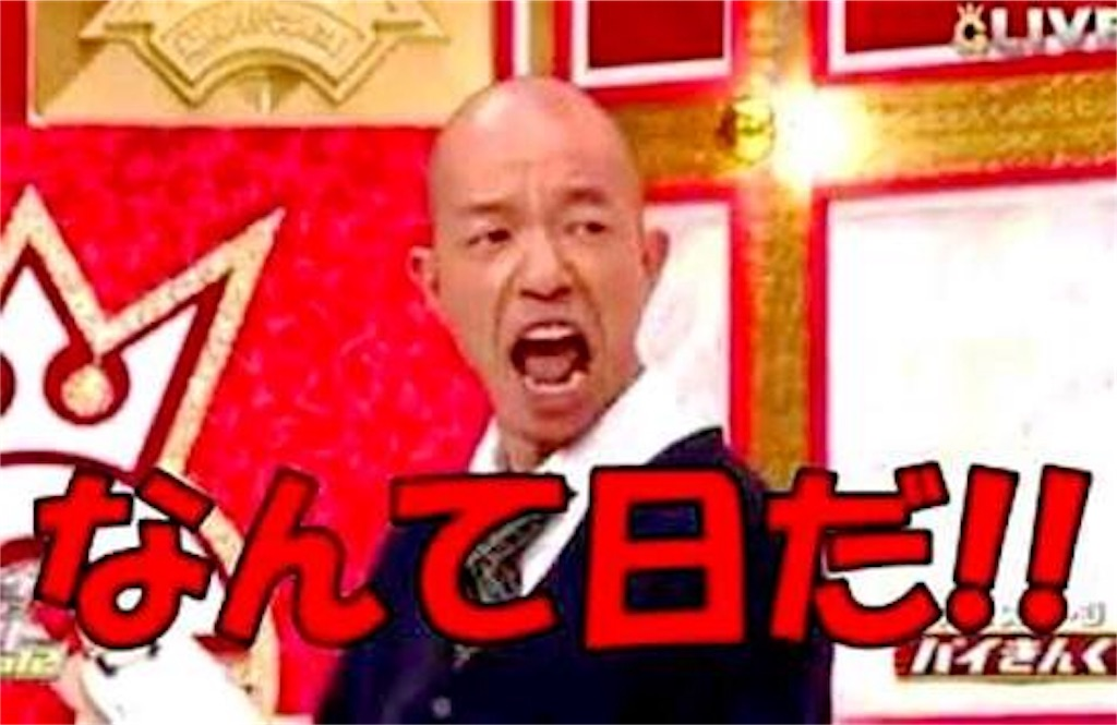 f:id:tachibanahideki:20171107212743j:image