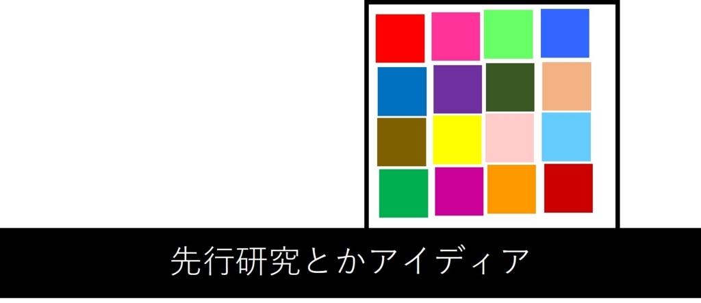 f:id:tachibanashin:20180811205825j:plain