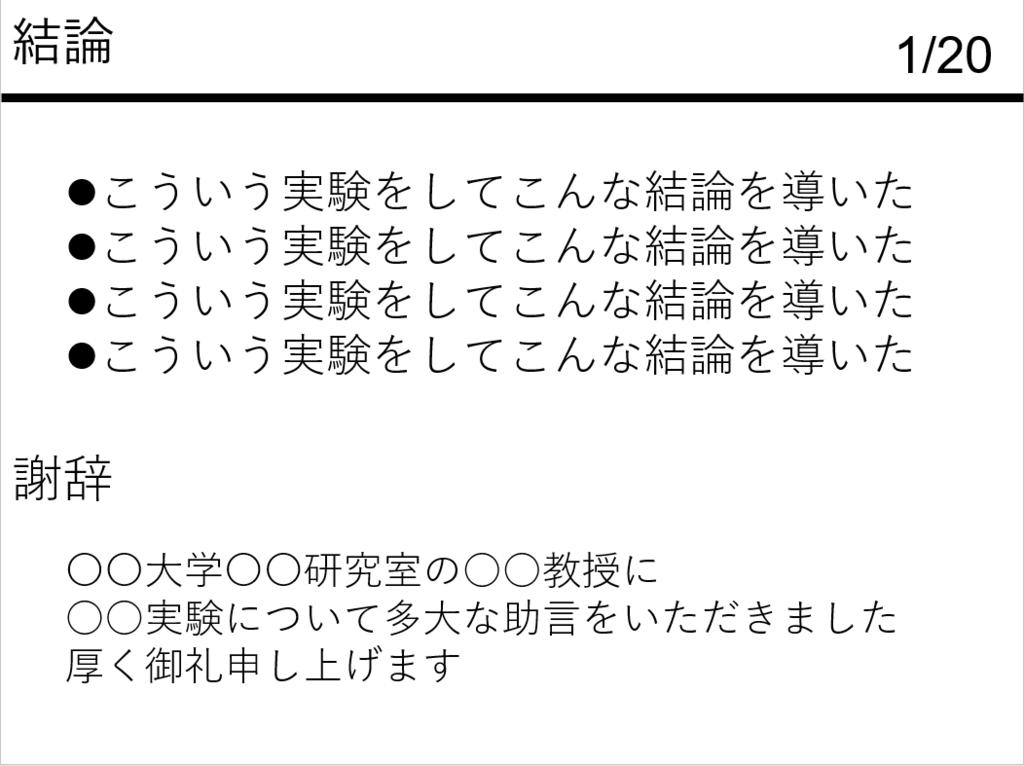 f:id:tachibanashin:20190216134243p:plain