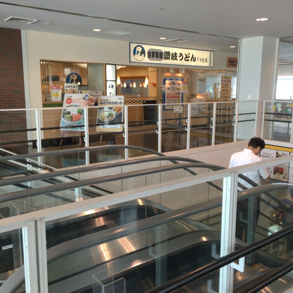 f:id:tachibanaya-shop:20161115081947j:plain