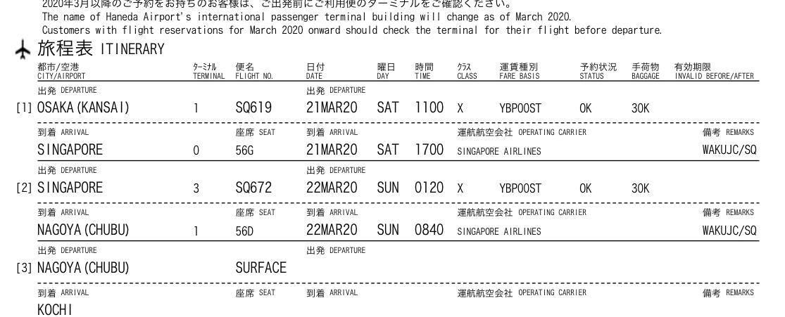 f:id:tachibanaya-shop:20200202101800j:plain