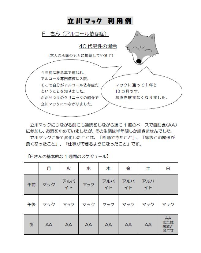 f:id:tachikawa-mac:20171207165617j:plain