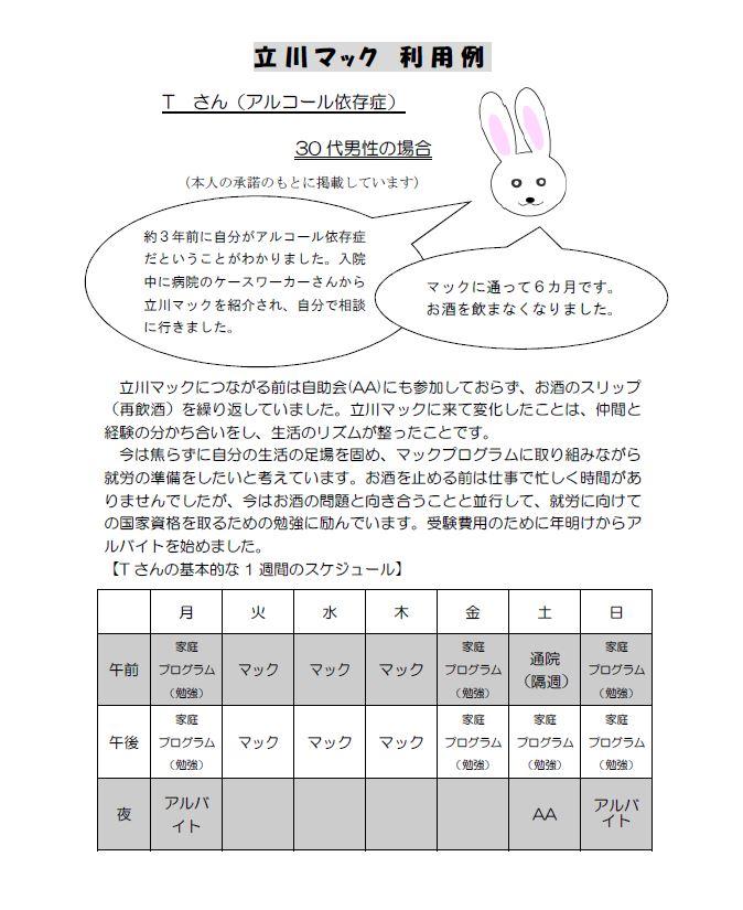f:id:tachikawa-mac:20180404165323j:plain