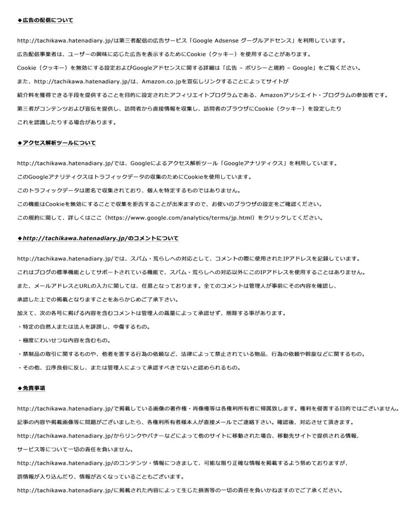 f:id:tachikawa_12:20180425115808p:plain