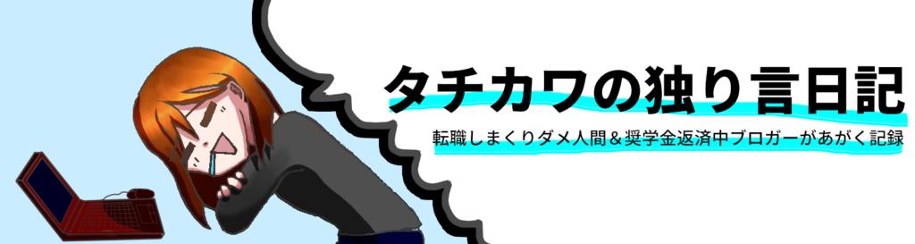 f:id:tachikawa_12:20180426234110p:plain