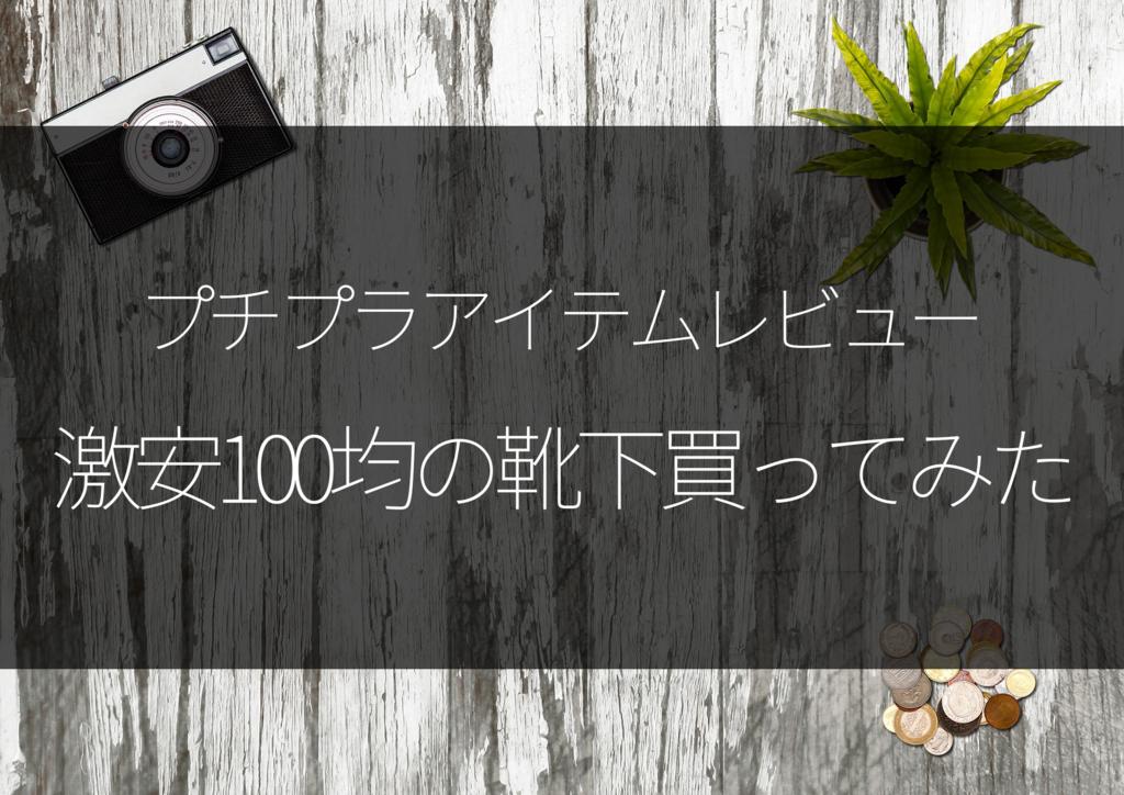 f:id:tachikawa_12:20181030222327p:plain
