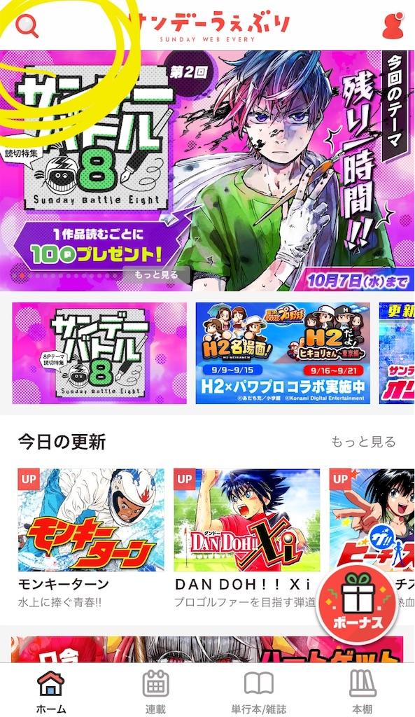 f:id:tachikawa_12:20200910115539j:image