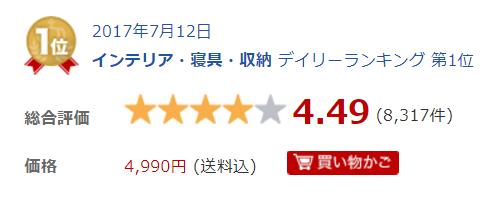 f:id:tachikawanohoshi:20170721234648p:plain