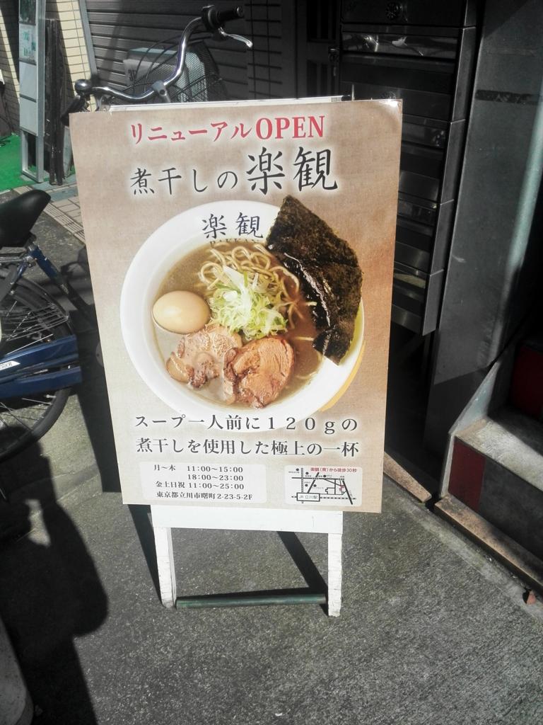 f:id:tachikawax:20161106220513j:plain