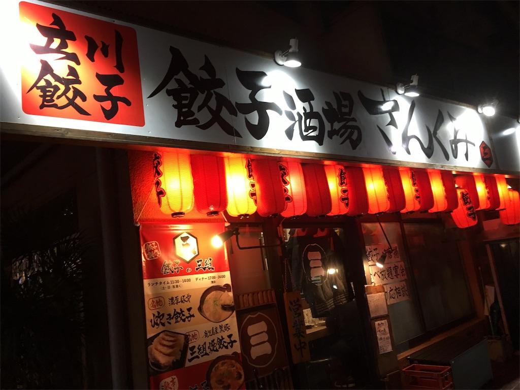 f:id:tachikawax:20180212164713j:image