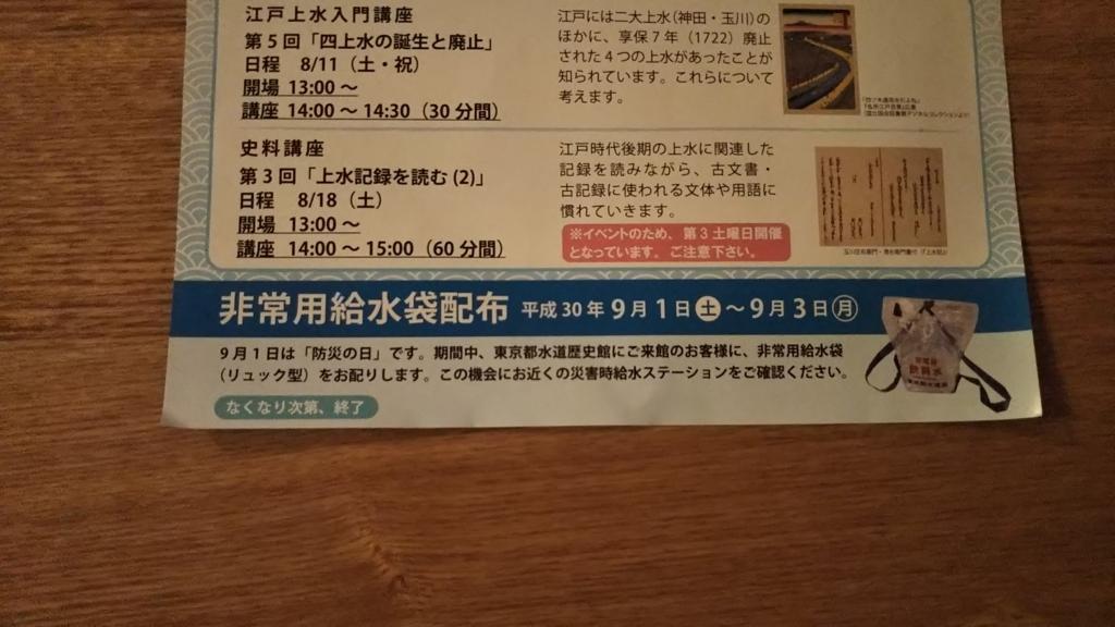 f:id:tachikaze168:20180819231958j:plain