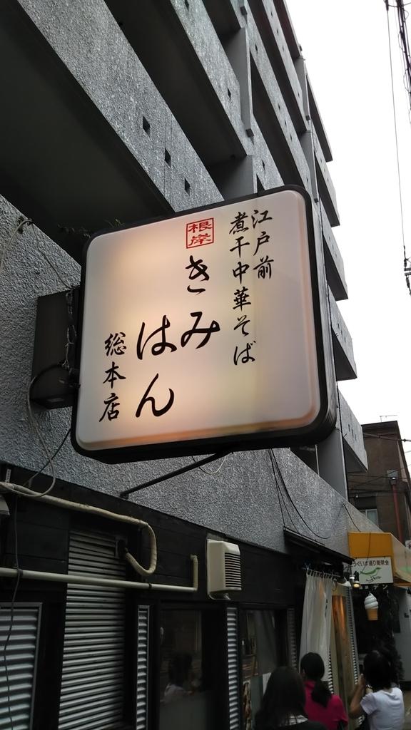 f:id:tachikaze168:20180829164738j:plain