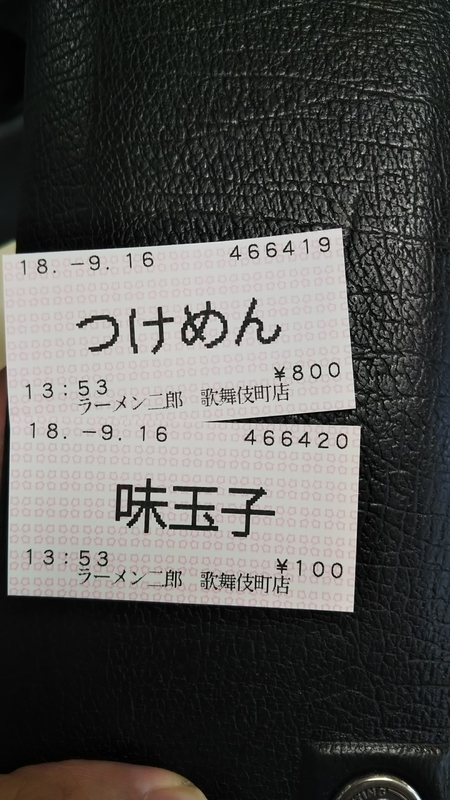 f:id:tachikaze168:20180919231514j:plain