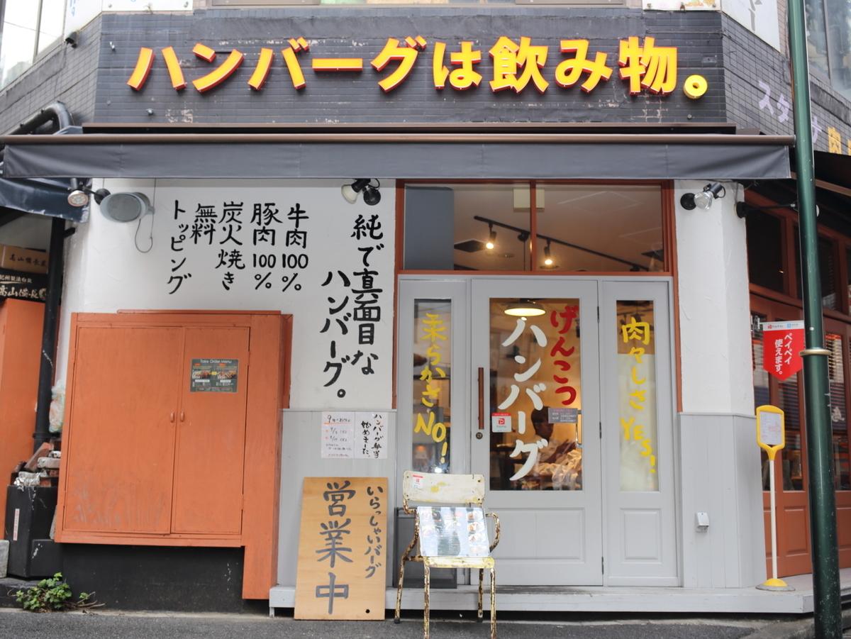 f:id:tachikogi_rider:20190929174753j:plain