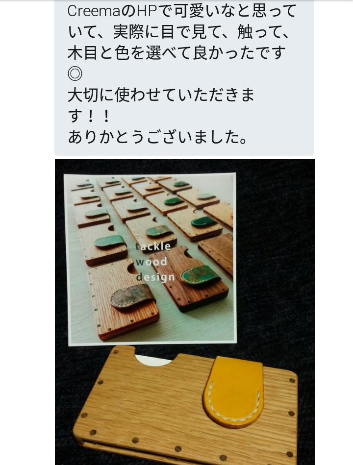 f:id:tackle-wood-design:20170219214621p:plain