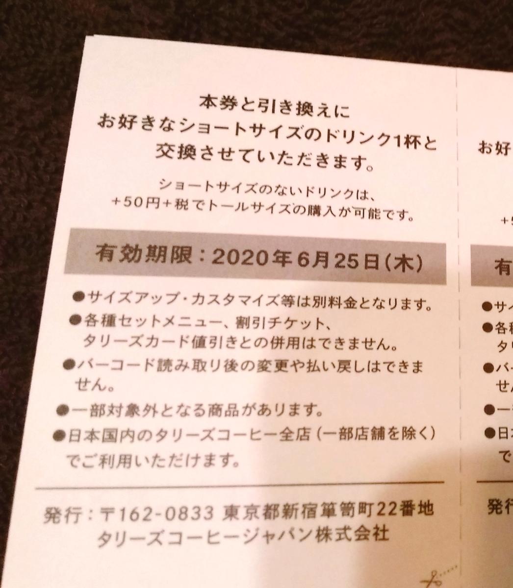 f:id:taco_yakumi:20200103154935j:plain