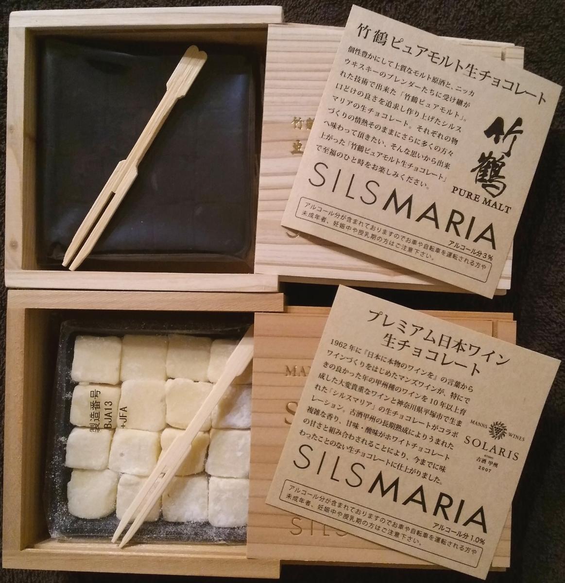シルスマリア 生チョコ