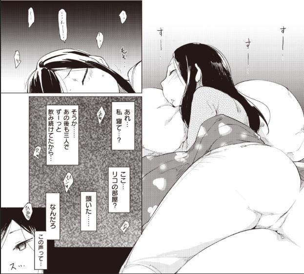 エリカが寝ているが、淫靡な声によって目覚めるコマ