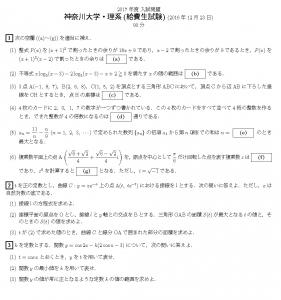 17_神大給費_理系_01