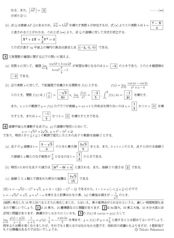 17_杏林_医_02