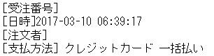 f:id:tacumix:20170318124707j:plain